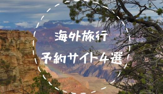 海外旅行を安くするために使うべきおすすめサイト4つ