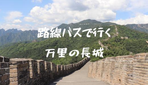 慕田峪長城への行き方【路線バス利用】