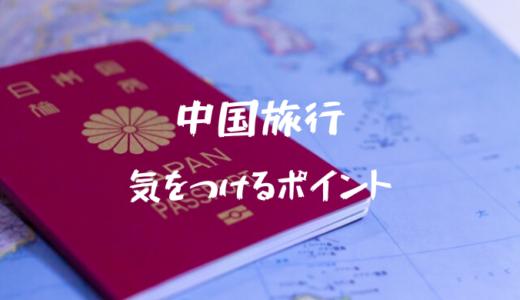 中国旅行のときに気をつけるポイント5つ