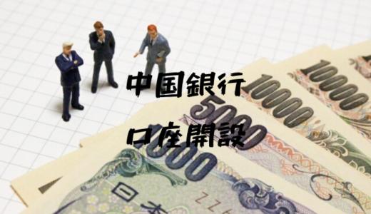 中国銀行(Bank of China)での口座開設の方法
