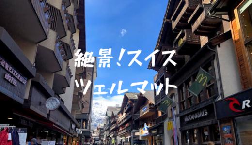 【絶景】ヨーロッパ旅行におすすめしたいスイス・ツェルマット