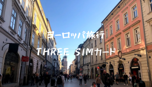 ヨーロッパ旅行におすすめのThreeのSIMカード