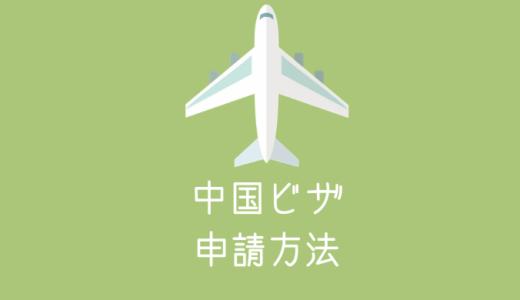 中国ビザセンターで留学X1ビザを申請する方法