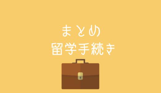 【まとめ】交換留学出発までの手続きの流れ
