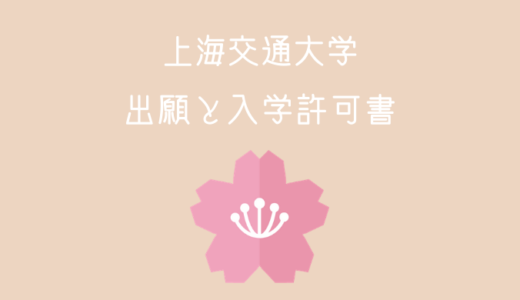 上海交通大学への出願と入学許可書を受け取るまで