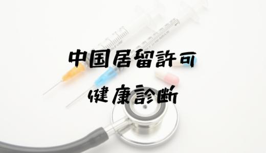 中国の居留許可申請に必要な健康診断について