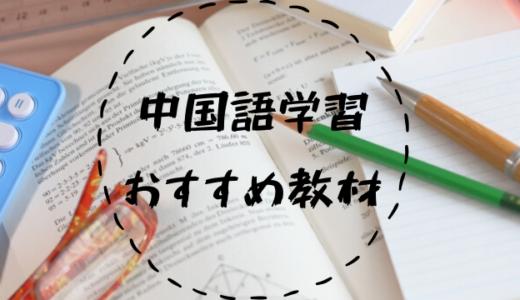 中国語を勉強するためのおすすめ教材『発展中国語』