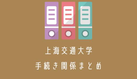 上海交通大学手続き関係のまとめ