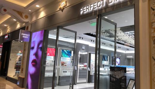 ついに!完美日記 Perfectdiary の店舗が上海にオープンしました!