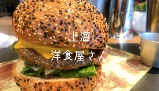 【上海】美味しい洋食屋さんまとめ