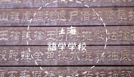 上海の語学学校はどこがいい?学校よりも先生で選ぶべし