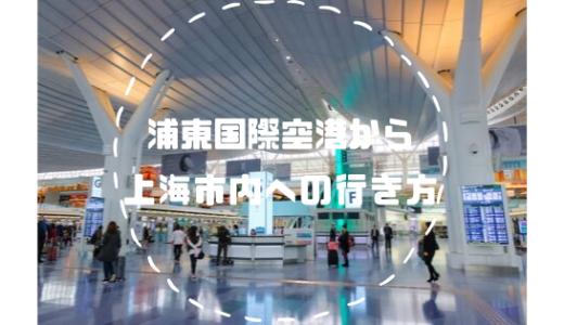 上海浦東国際空港から上海市内への行き方