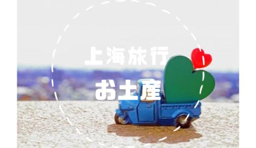 上海で生活する留学生がおすすめする上海おすすめ土産5選