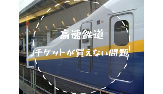 【中国】高速鉄道のチケットが買えなくなりました