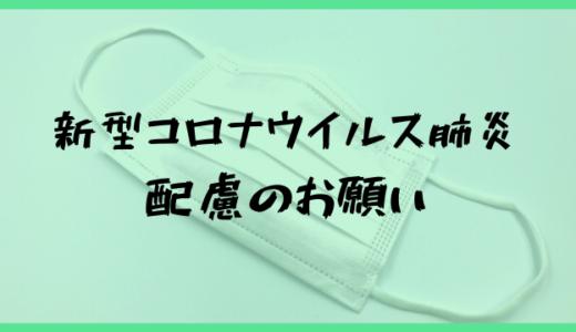 武漢で発生した新型コロナウイルス肺炎に関するお願い