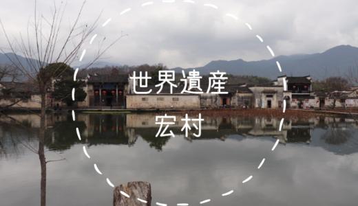 安徽省の世界遺産『宏村』で地元の人の生活に触れる