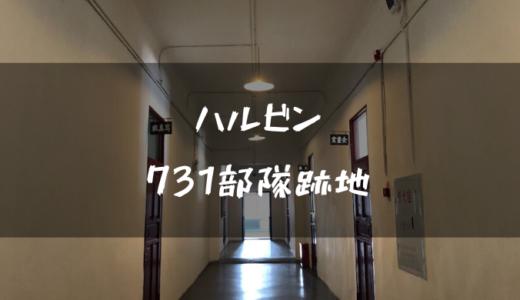 日本人なら知っておくべきハルビンの731部隊跡地を見学してきました