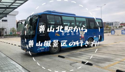 黄山北駅から黄山風景区までのバスでの行き方について