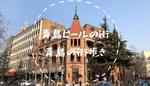 異国情緒溢れる青島ビールの街「青島」の街歩き