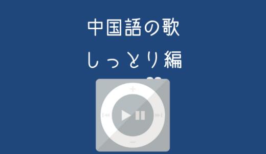 中国語の歌を聞こう〜しっとり編〜