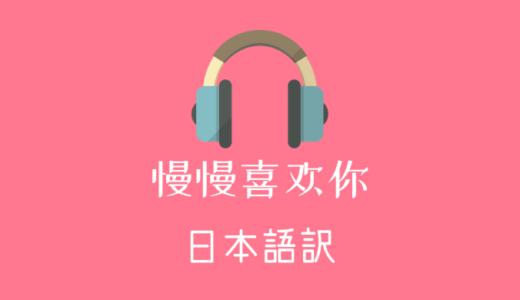 慢慢喜欢你-莫文蔚 日本語訳