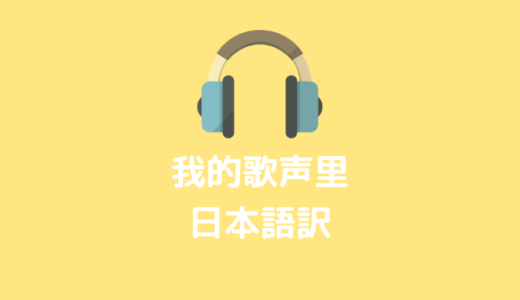 我的歌声里-曲婉婷 日本語訳