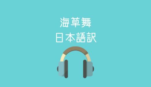海草舞-萧全 日本語訳