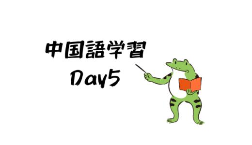 中国語学習5日目:母音の総まとめ