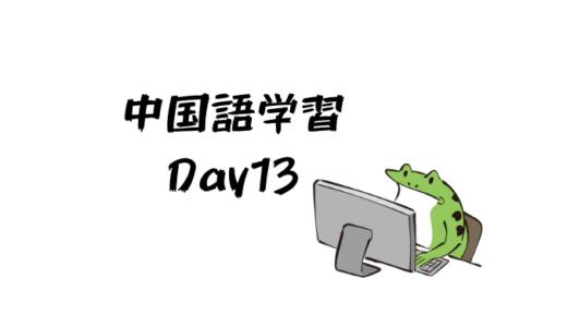 中国語学習13日目:子音まとめ