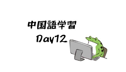 中国語学習12日目:子音その7-g・k・h