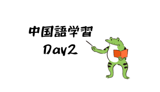 中国語学習2日目:母音の発音