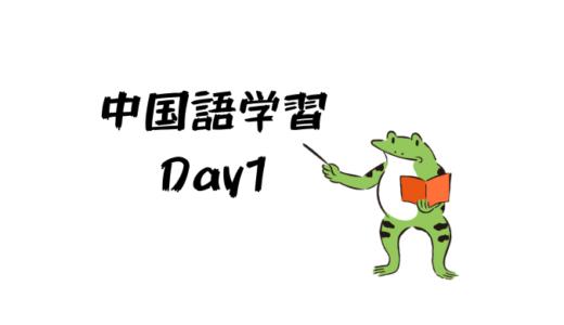 中国語学習1日目:中国語の発音練習〜四声