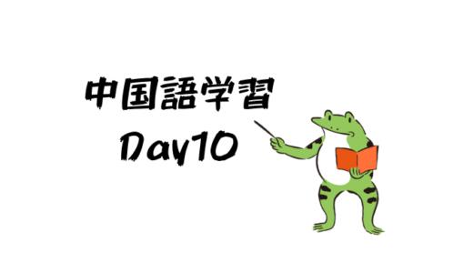 中国語学習10日目:子音その5-zh・ch・sh・r