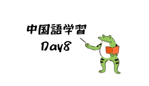 中国語学習8日目:子音その4-n・l