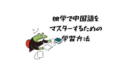 ゼロから独学で中国語を学ぶための学習方法