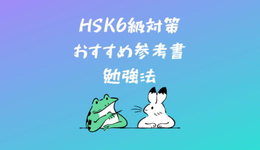 【中国語】HSK6級対策におすすめの参考書と勉強法