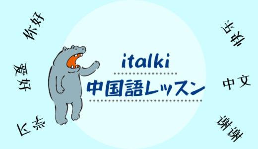 【オンライン中国語】italkiをおすすめする理由3つ