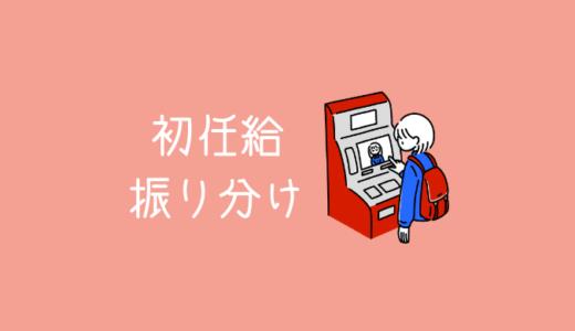 【初任給】社会人1年目の給料振り分け
