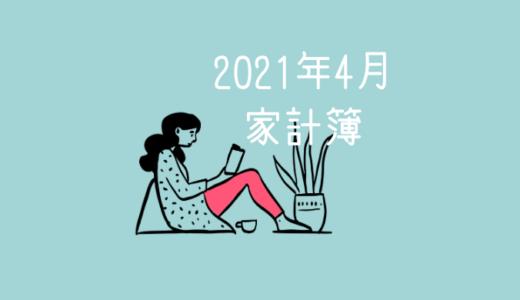 【新社会人】2021年4月の家計簿