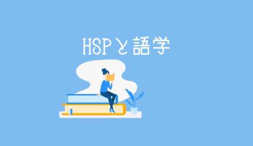 【HSP】ストレス解消に語学学習がおすすめであるたった一つの理由