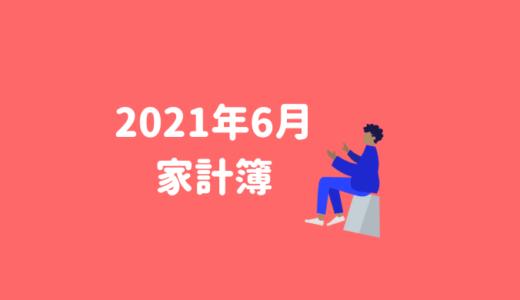 【新社会人】2021年6月の家計簿