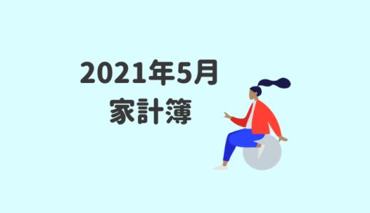 【新社会人】2021年5月の家計簿