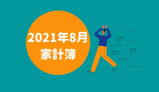 【新社会人】2021年8月の家計簿