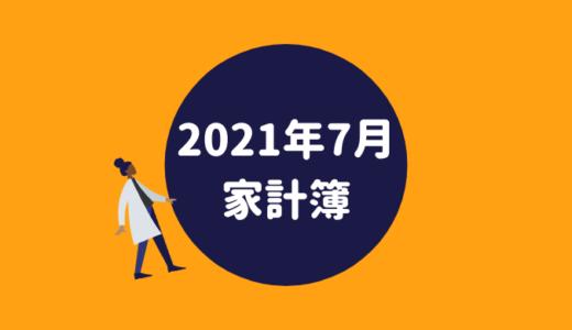 【新社会人】2021年7月の家計簿